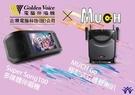 Super Song100全配+CPA-900E MUCH GO無線音效組合 贈MUCH GO專用電池+防塵套