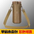 水壺袋戶外水壺包戰術水壺套保溫杯套水杯袋側背斜背包保護套便攜水杯套 新品