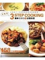 二手書博民逛書店 《雅米老師的3步驟料理-生活美食系列30》 R2Y ISBN:9866485471│Yummy