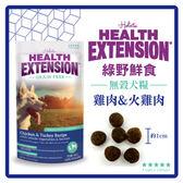 【力奇】Health Extension 綠野鮮食 天然無穀成幼犬糧-雞肉+火雞肉-4LB/磅(1.81KG) 【新包裝】(A001A19)