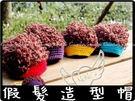 【kuso造型帽】秋冬爆潮款假髮造型帽 針織毛線保暖KUSO兒童帽子