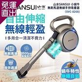 山水SANSUI 小蝸牛無刷馬達無線手持吸塵器 SVC-8268【免運直出】