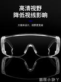 多功能護目眼鏡防飛沫防唾沫防飛濺防塵勞保防護平光鏡現貨護目鏡 蘿莉小腳丫