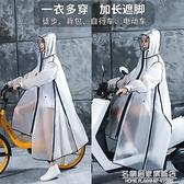 雨衣女透明長款全身男時尚騎行單人防暴雨電動電瓶自行車成人雨披 名購新品