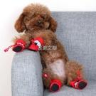 泰迪狗狗鞋子小大型犬一套4只防水不掉小狗外出寵物軟鞋快速出貨