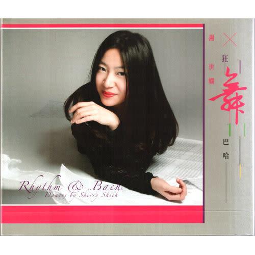 謝世嫻  狂舞巴哈 CD  (購潮8)
