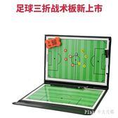 籃球足球戰術板足球戰術板磁性板可擦寫三折本教練板比賽訓練裝備 KB5617【Pink中大尺碼】