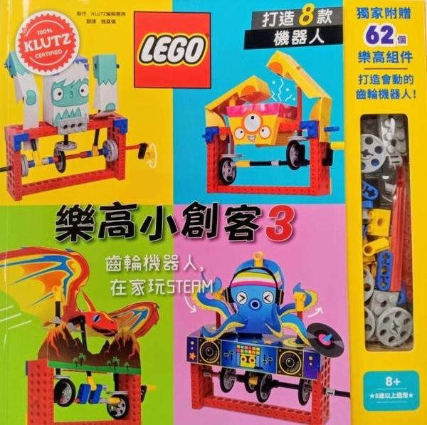 樂高小創客3:齒輪機器人,在家玩STEAM【城邦讀書花園】