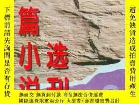 二手書博民逛書店罕見中篇小說選刊1998-3Y15756 出版1998