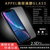 防撞抗刮【滿貼9H玻璃】適用蘋果 iPhone 6 6s 7 8 Plus + 手機螢幕保護貼鋼化玻璃貼膜