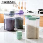 廚房塑料密封罐糧食儲存收納盒食品茶葉儲物罐雜糧罐子米桶
