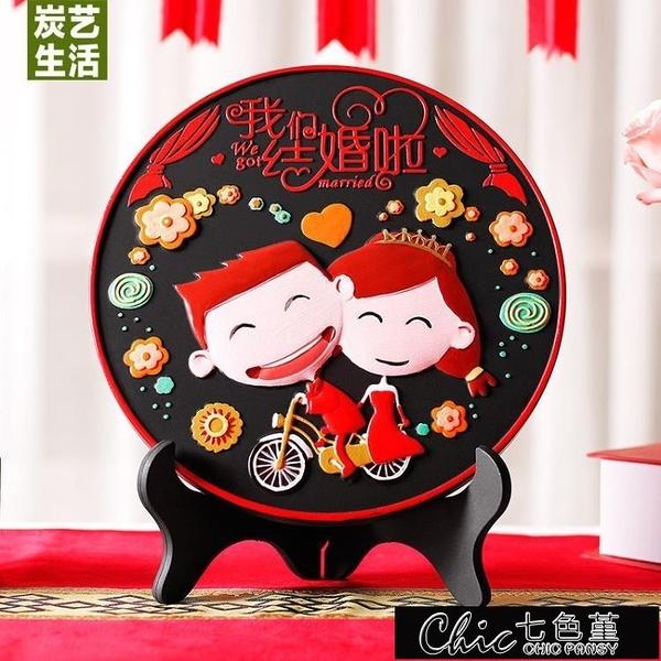 婚慶禮品新婚房活性炭雕書櫃裝飾擺件【全館免運】