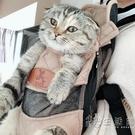 貓咪外出背帶胸前寵物外出便攜包背貓袋狗狗背包出門雙肩裝貓貓包WD 小時光生活館