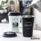 隨行杯 北歐風不銹鋼隨手杯家用陶瓷防燙硅膠蓋咖啡杯辦公室街拍情侶水杯 歐亞時尚