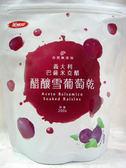 美味田~義大利巴薩米克醋葡萄乾(有籽)200公克/包 ×3包~特惠中~