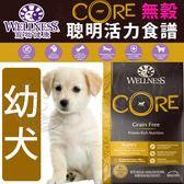 【zoo寵物商城】Wellness寵物健康》CORE無穀幼犬聰明活力食譜-24lb/10.88kg