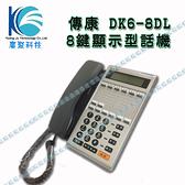 傳康 DK6-8DL 顯示型數位話機 [辦公室或家用電話系統]-廣聚科技