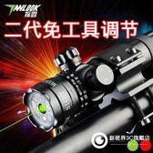 紅外線激光瞄準上下左右可調激光手電筒高透鏡片教師筆儀器