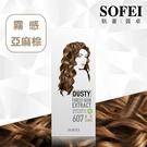 舒妃型色家植萃添加護髮染髮霜-607 霧...