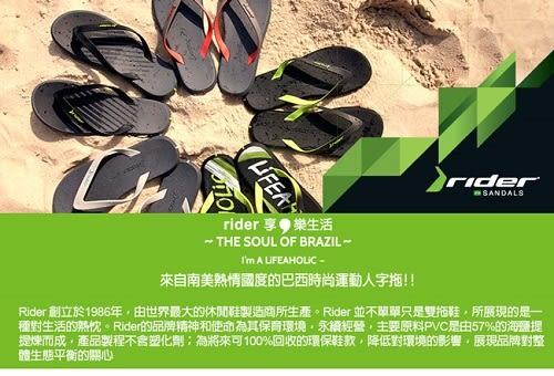 [陽光樂活] Rider (女) 巴西夾腳拖 時尚機能 RIDER RIO - RI8165520784 櫻花粉