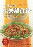 一個人的快樂蔬食餐(暢銷新版)