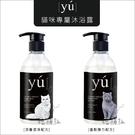 YU東方森草〔貓咪專屬沐浴露,2種味道,250ml〕