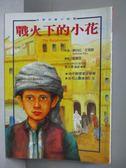 【書寶二手書T1/兒童文學_KCC】戰火下的小花_黛博拉‧艾理斯