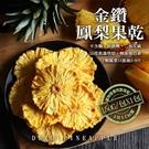 【屏聚美食】低溫烘培金鑽鳳梨果乾5包(150g/包)
