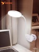 檯燈 宿舍檯燈書桌學生小LED可充電插電兩用寢室床頭燈夾子式【快速出貨】