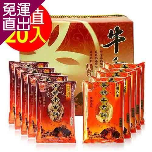 美雅宜蘭餅 超薄金喜禮盒2盒【免運直出】