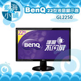 BenQ 明碁 GL2250 22型不閃屏寬螢幕 1920x1080 解析度 1200萬:1超高動態比 16:9畫面 電腦螢幕