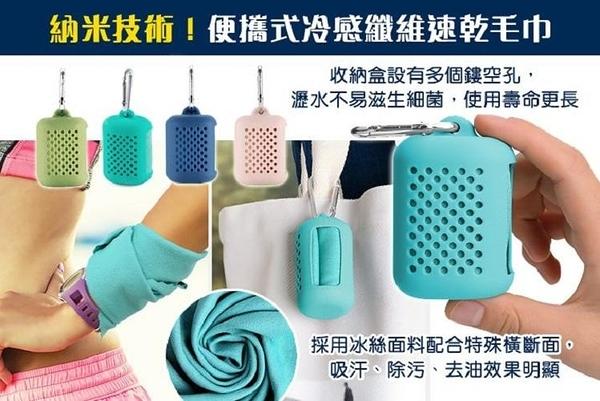 【NF459】奈米冷感纖維速乾毛巾膠囊 便攜冷感吸水毛巾矽膠收納盒速幹纖維 二代冷感毛巾
