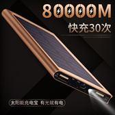(交換禮物 聖誕)尾牙 太陽能行動電源80000毫安vivo大容量超薄華為oppo通用50000M沖20000