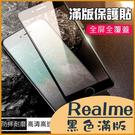 Realme 8 7 X7 Pro GT C3 Realme 6 Realme 6i X50 Pro 滿版保護貼 玻璃貼 螢幕保護貼 黑邊膜 鋼化玻璃貼