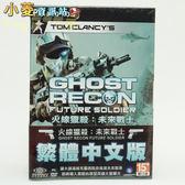 《PC火線獵殺:未來戰士》中文版~FPS經典鉅獻~全新品,全館滿600免運