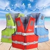 救生衣大人大浮力衣背心釣魚防汛救身衣船用便攜成人兒童救生衣 小城驛站