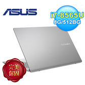 【ASUS 華碩】VivoBook S15 S532FL-0032S8565U 15吋筆電-銀定了