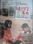 【書寶二手書T2/旅遊_LFF】白色微笑,寮國-777天勇敢做夢,用力走自己的人生_吳東俊