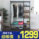 鐵架  層架 衣櫥【J0144】六層衣櫥...