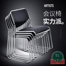 辦公椅簡約會議椅培訓椅單人麻將椅子棋牌椅職員工椅靠背椅【福喜行】