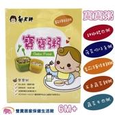 郭老師 寶寶粥 常溫寶寶粥 2包入 寶寶副食品 6個月以上(口味任選)
