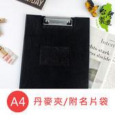 珠友 DL-13018 A4/13K丹麥夾/附名片袋/板夾/帳單夾/Menu夾/文件夾