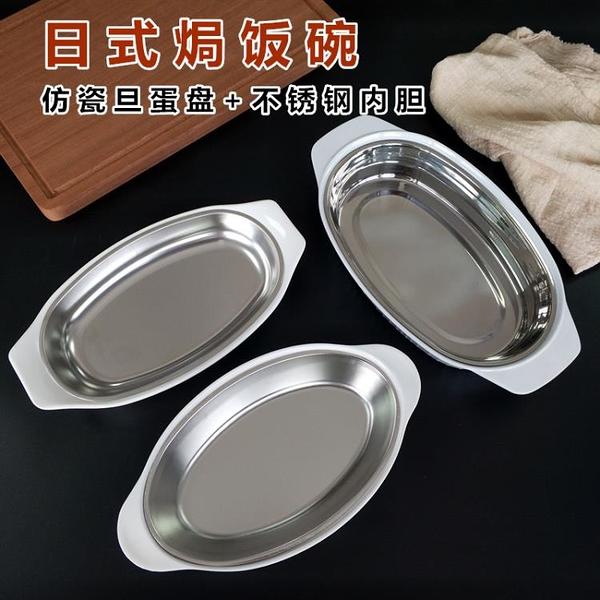 雙耳焗飯碗盤必勝客芝士咖喱牛肉焗飯醬器皿半成品料理鹽焗飯烤盤