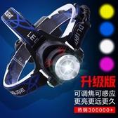 LED頭燈強光充電感應變焦頭戴式手電筒超亮夜釣魚礦燈疝氣小3000