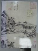 【書寶二手書T9/收藏_PAC】中國嘉德2016秋季拍賣會預覽_中國書畫