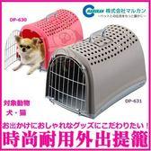 *WANG*日本 MARUKAN《耐用專用》外出時尚提籠DP-630/DP-631