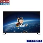 【禾聯液晶】50吋 聯網液晶電視《HD-504KH1》(含視訊盒)台灣精品*保固三年(贈14吋DC扇)