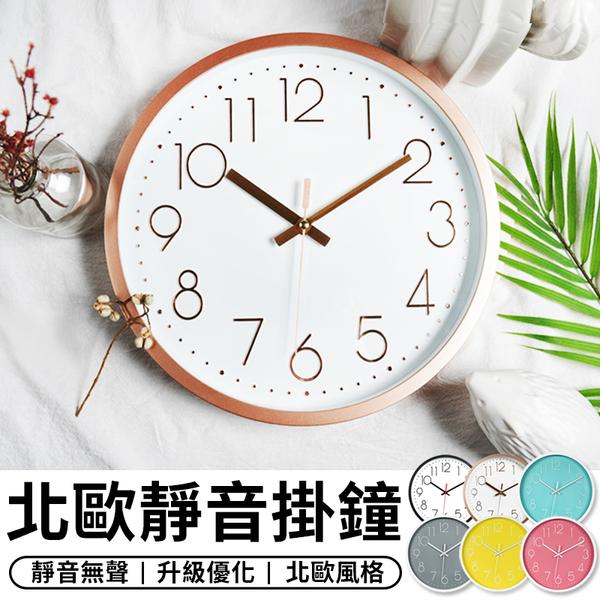 【台灣現貨 A109】 北歐風 靜音掛鐘 超靜音掛鐘 超靜音時鐘 北歐風掛鐘 簡約時鐘 客廳時鐘 時鐘