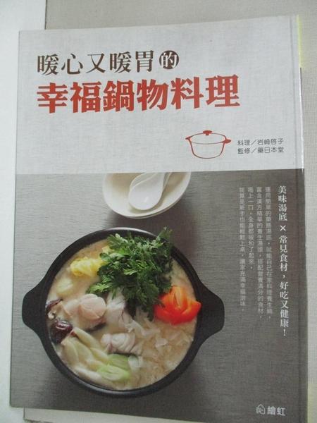 【書寶二手書T8/養生_EBB】暖心又暖胃的幸福鍋物料理_岩崎惠子; Daiichi Hondo