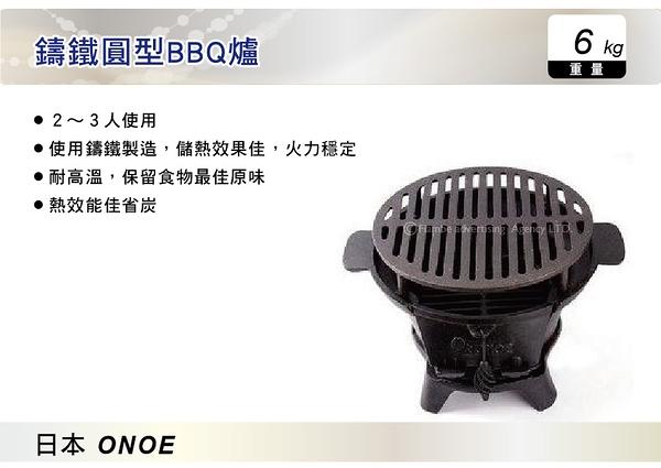|MyRack|| 日本ONOE 尾上鉄鋳物こんろ丸型圓爐 鑄鐵圓型BBQ爐 鑄鐵鍋爐 燒烤 BBQ CI-1606